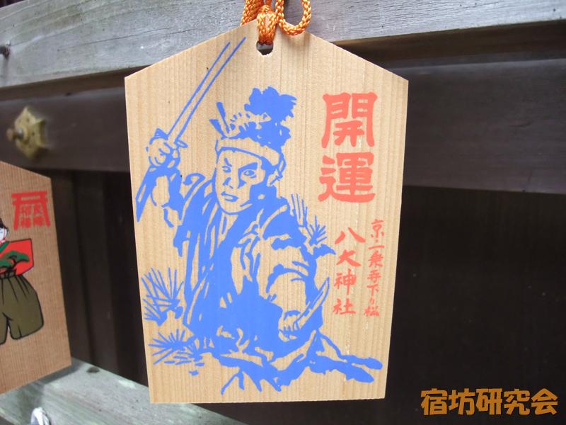 八大神社『宮本武蔵絵馬』