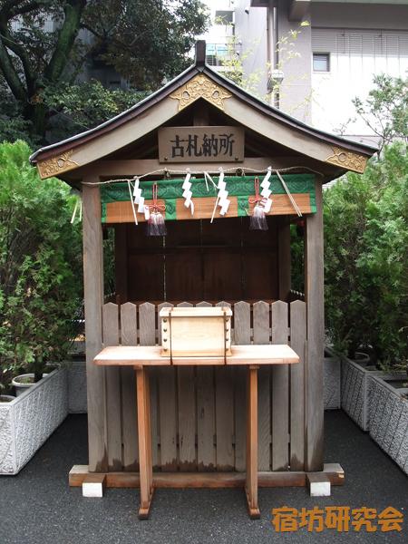 東京大神宮『古札納所』
