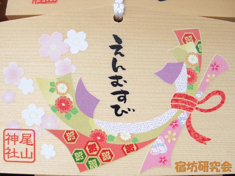 尾山神社『縁結び絵馬』