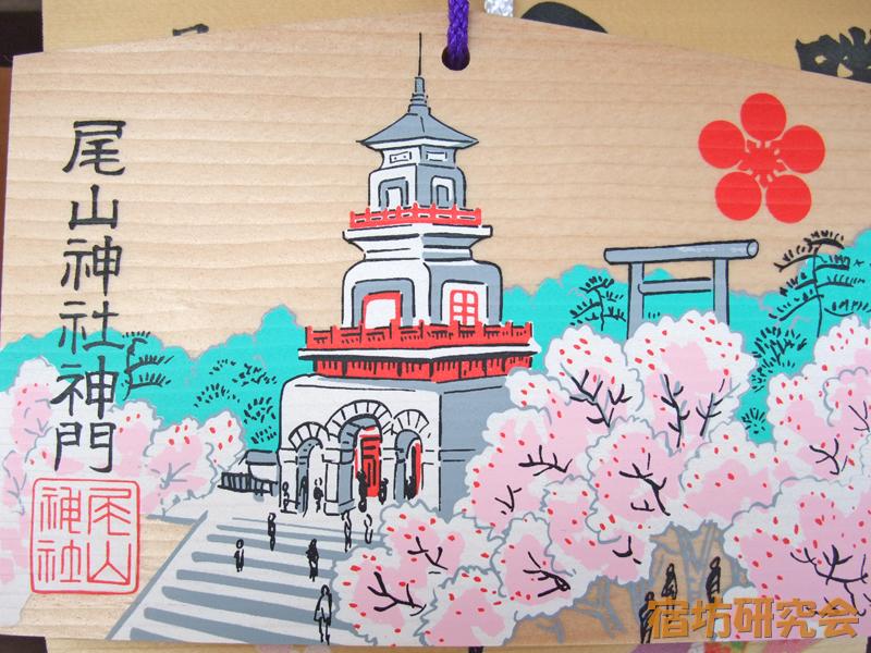尾山神社『神門を描いた絵馬』