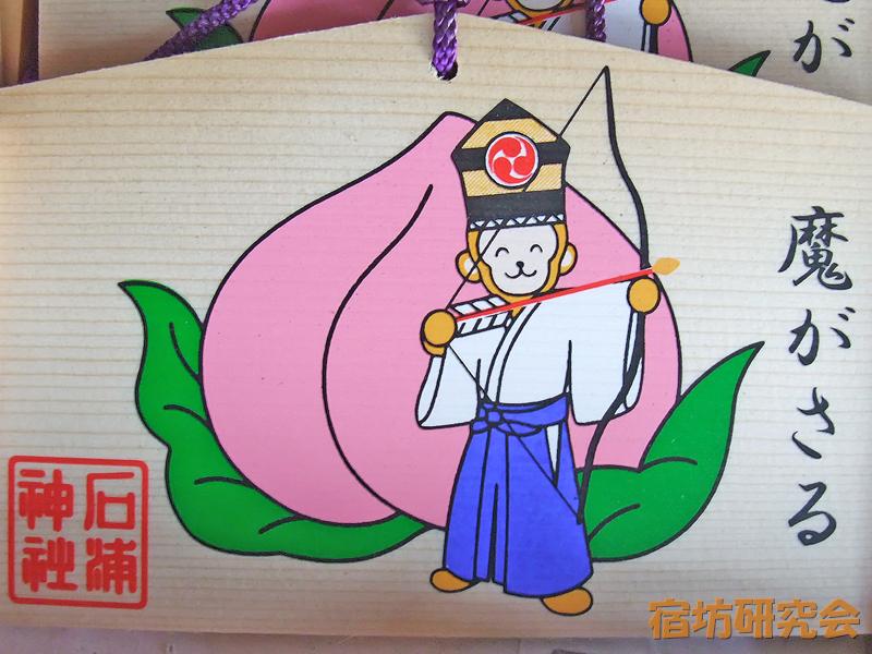 石浦神社『魔がさる』
