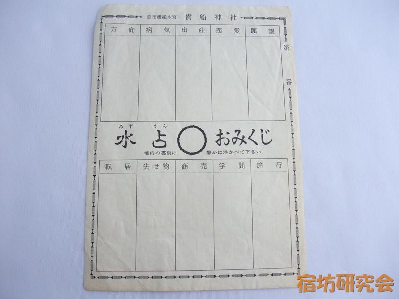 貴船神社『水占(みずうら)おみくじ』