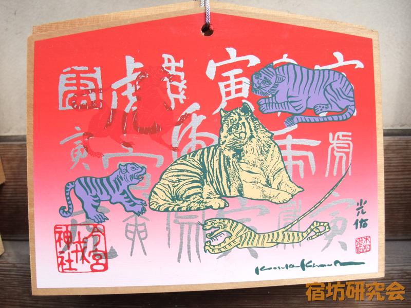 今宮戎神社『絵馬』