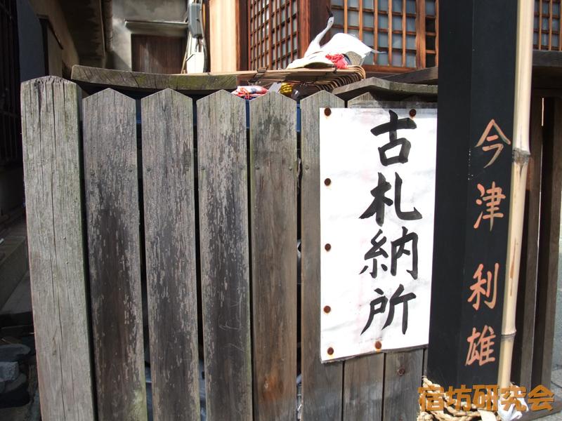 大国主神社『古札納所』