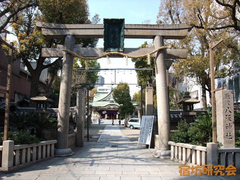 難波八阪神社(大阪府 なんば駅)