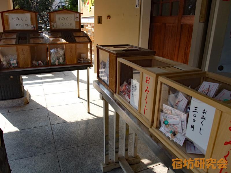 難波八阪神社『おみくじ』