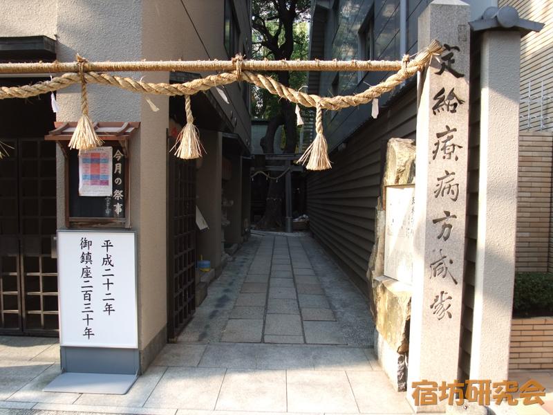 少彦名神社(大阪府 北浜駅)