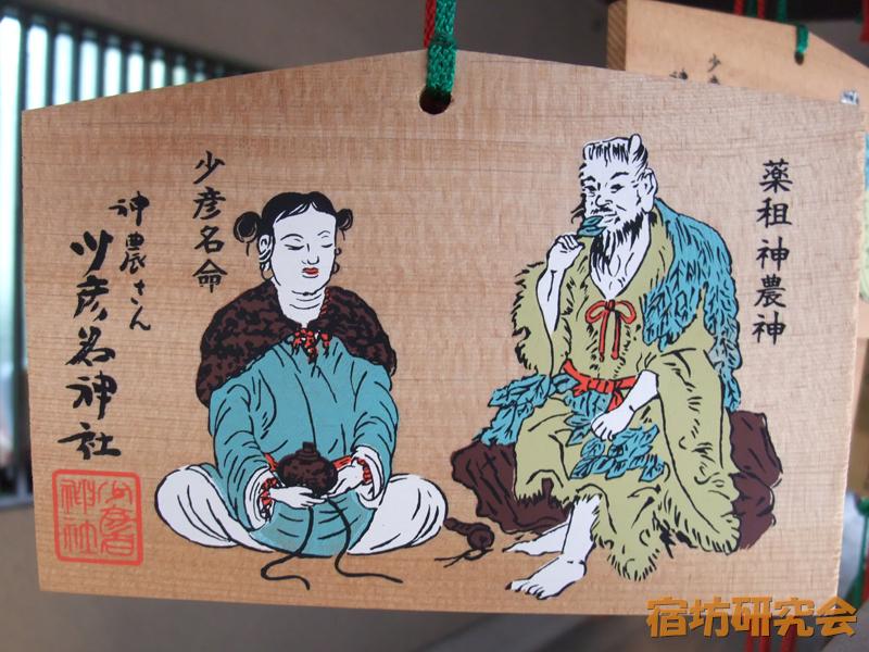 少彦名神社『早速両祭神の絵馬』