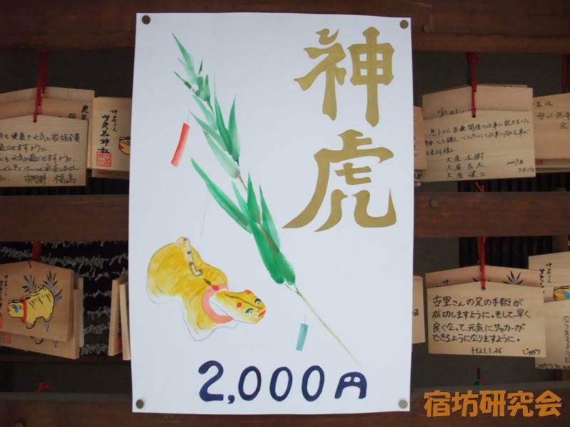 少彦名神社『張子の虎』