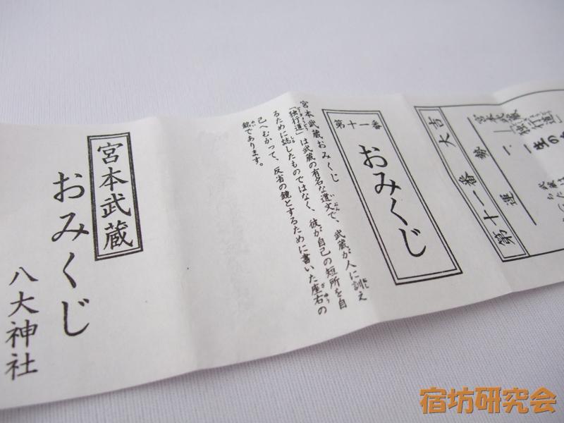 八大神社『宮本武蔵おみくじ』