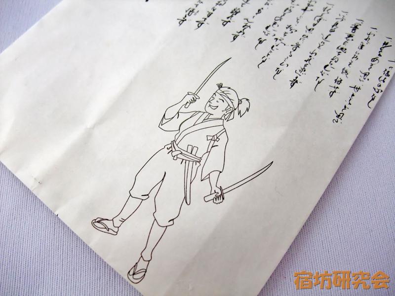 八大神社『袋』