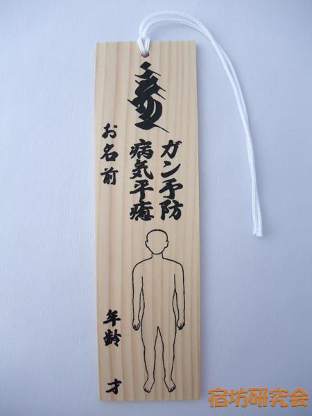 狸谷山不動院『ガン予防絵馬』