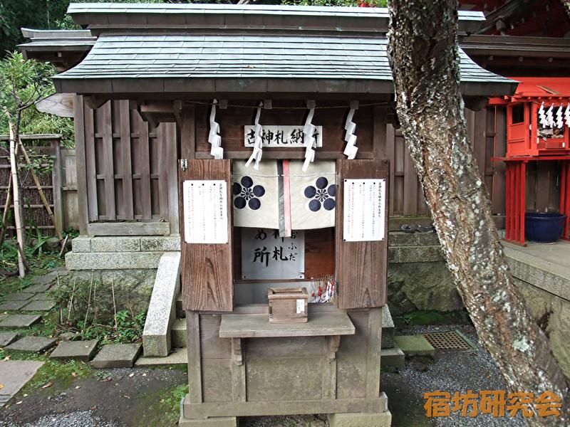 荏柄天神社『古神札納所』