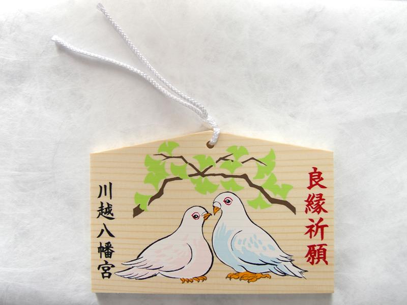 川越八幡宮『良縁祈願の絵馬』