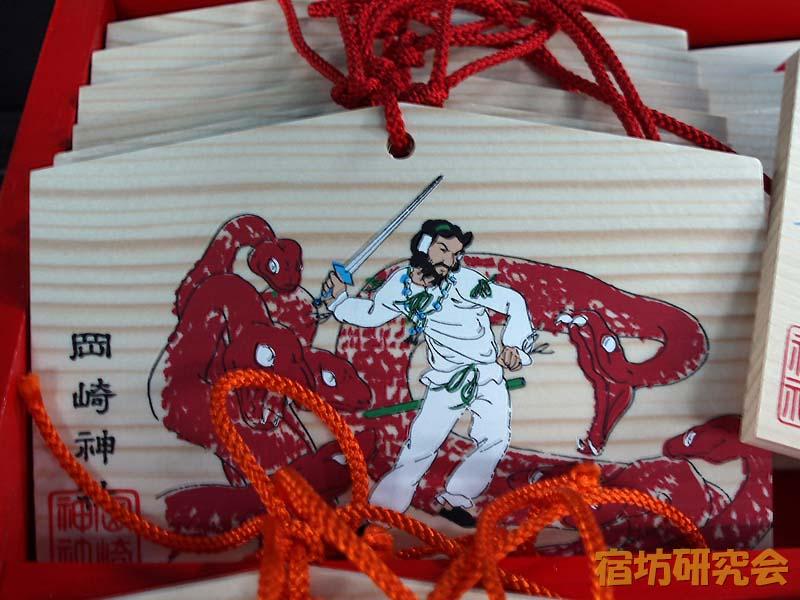 岡崎神社『素戔嗚尊と八岐大蛇の絵馬』