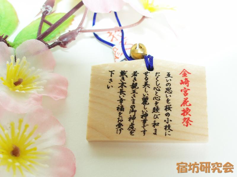 金崎宮『桜の小枝』の絵馬