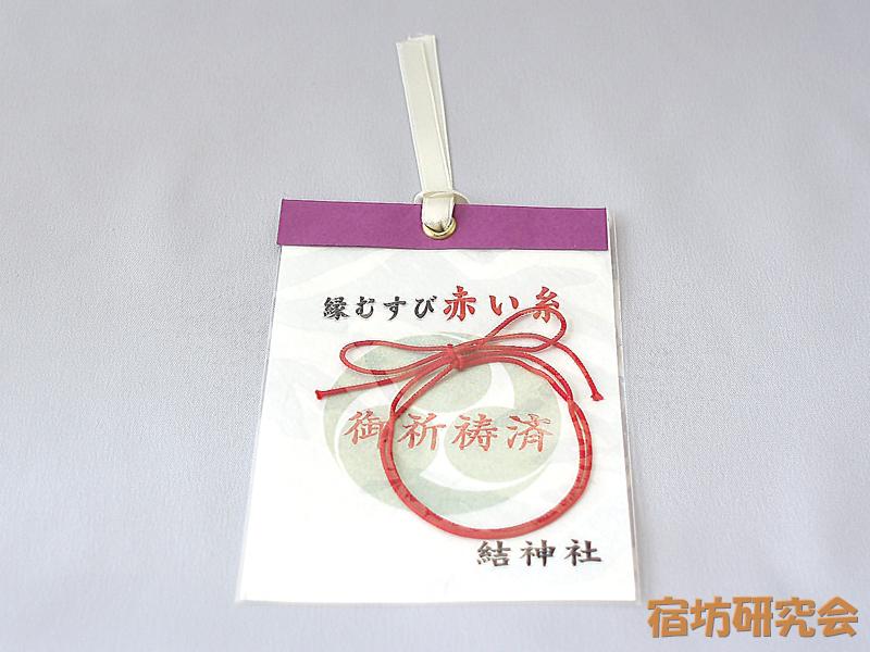 結神社『縁結び赤い糸』