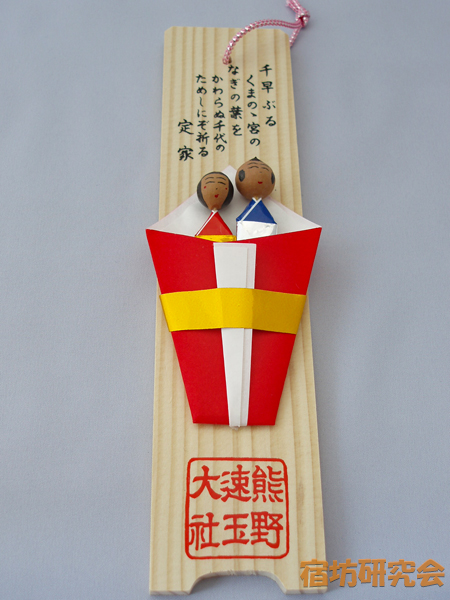 熊野速玉大社『なぎ人形』