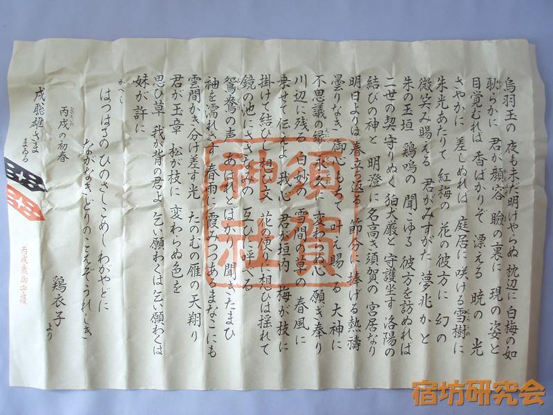 須賀神社『懸想文』