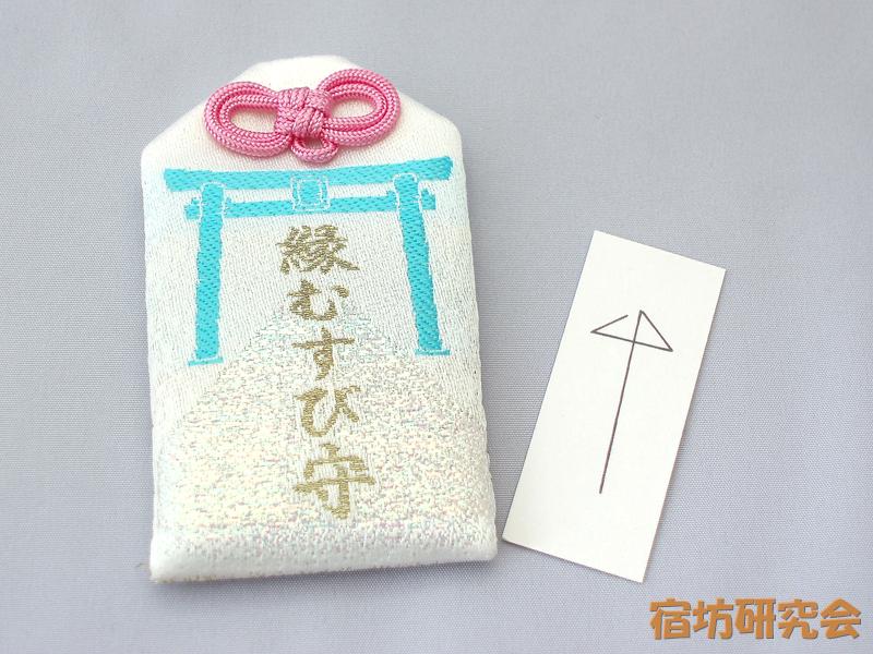 恋の水神社『相合傘のお守り札』