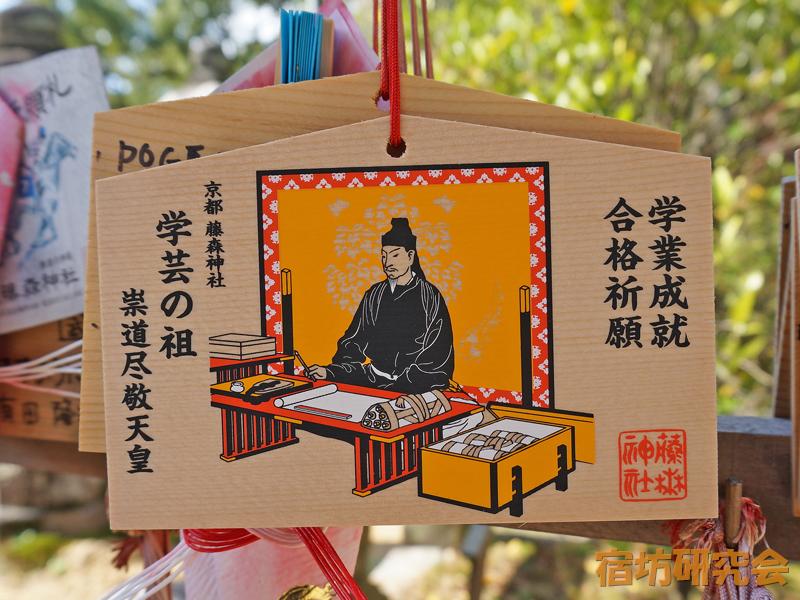 藤森神社の学業成就合格祈願絵馬