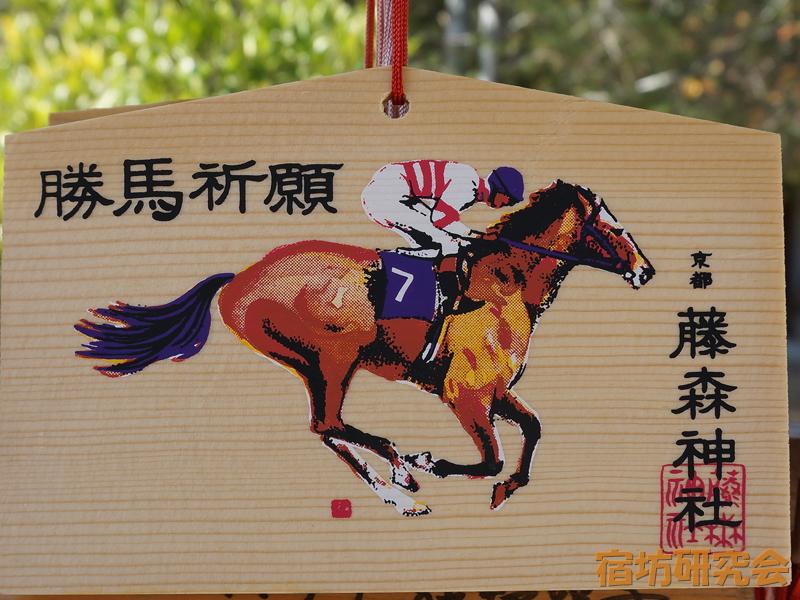 藤森神社の勝馬祈願絵馬