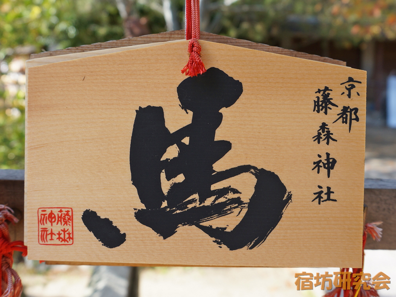 藤森神社の馬絵馬