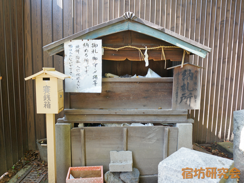 藤森神社の納札所