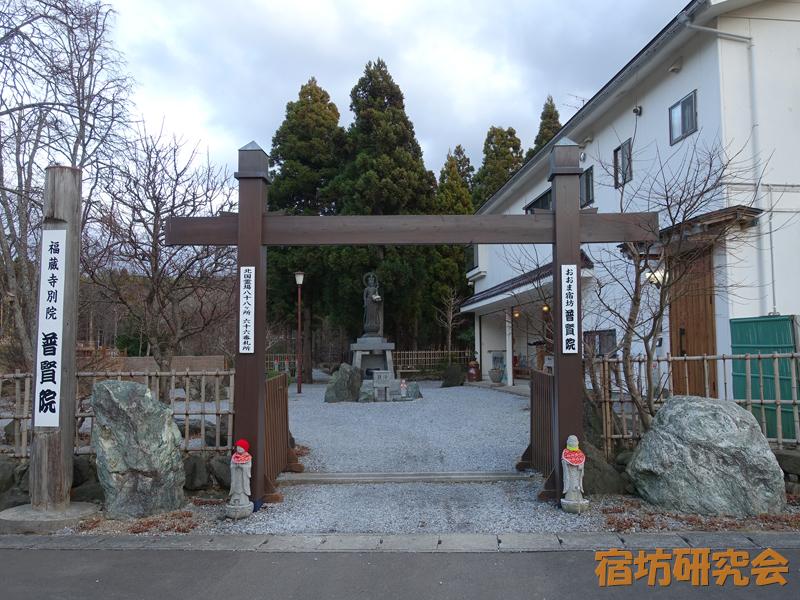 おおま宿坊 普賢院(青森県大間町)