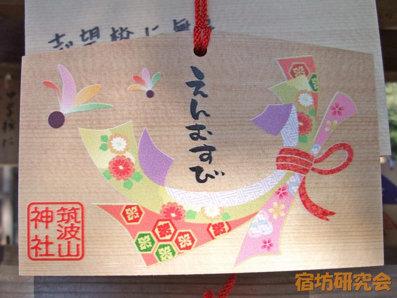 筑波山神社『縁結び絵馬』