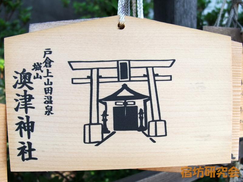 澳津神社の絵馬