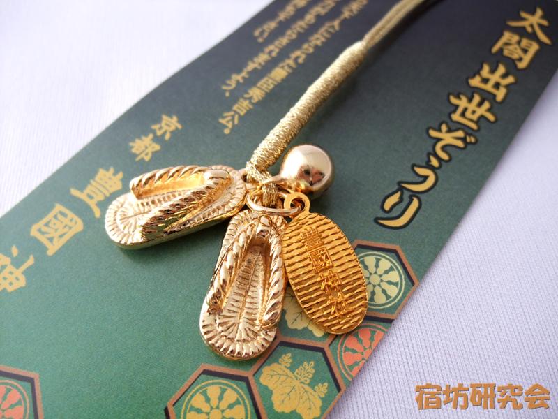 豊国神社『太閤出世ぞうり』