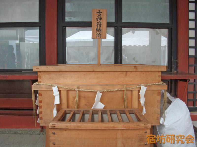 塩釜神社『古神符納所』
