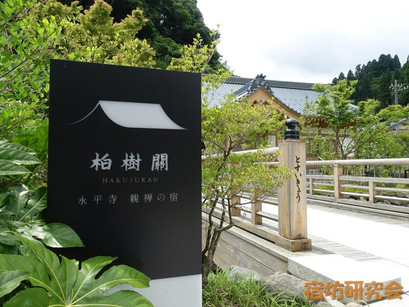 永平寺親禅の宿柏樹関(福井県永平寺町)