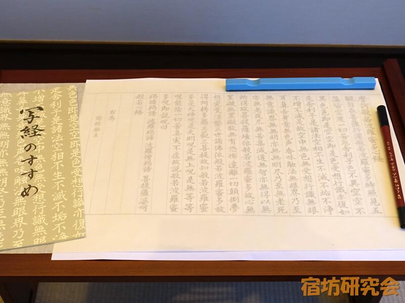 永平寺親禅の宿柏樹関の写経道具
