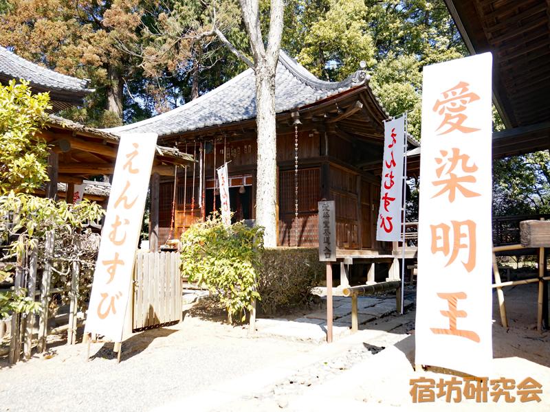 放光寺の愛染堂