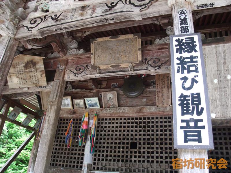 大聖寺(亀岡文殊堂)の縁結び観音