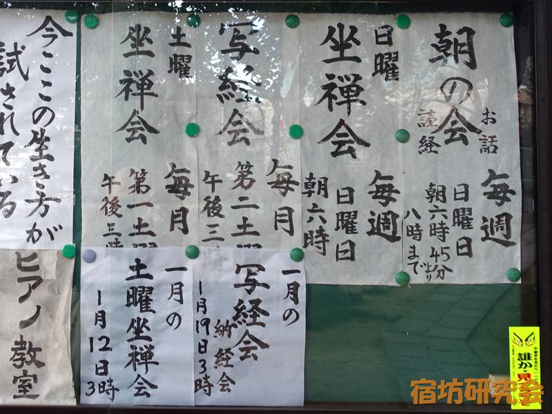 静勝寺の坐禅会・写経会