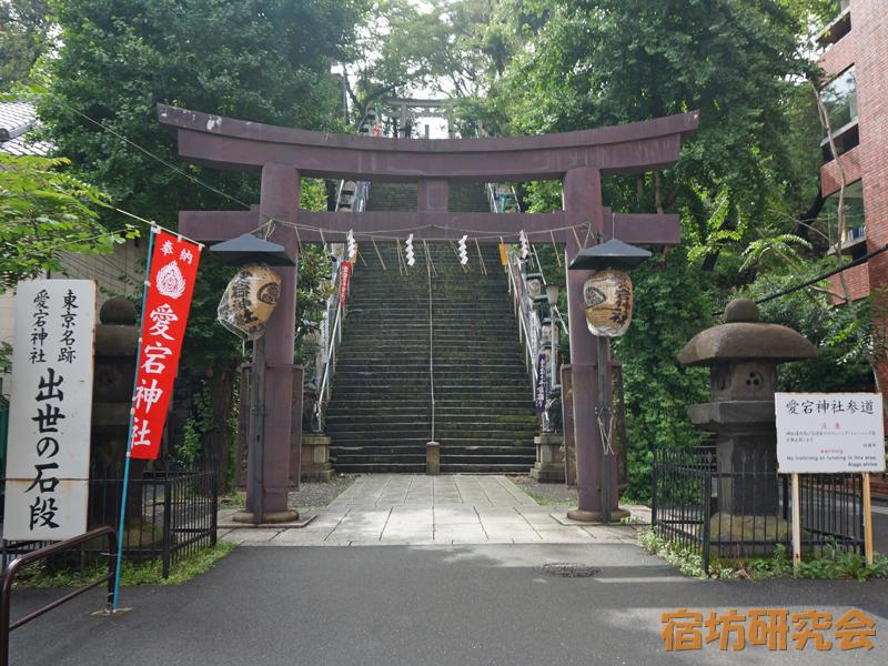 愛宕神社(東京都 神谷町駅)