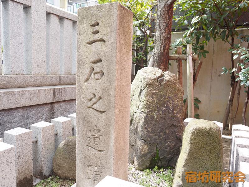 三石神社の三石之遺跡