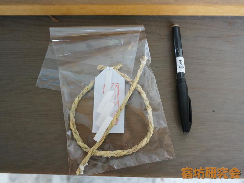 洲崎神社の縁結びの輪