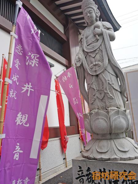 万松寺の御深井(おふけ)観音