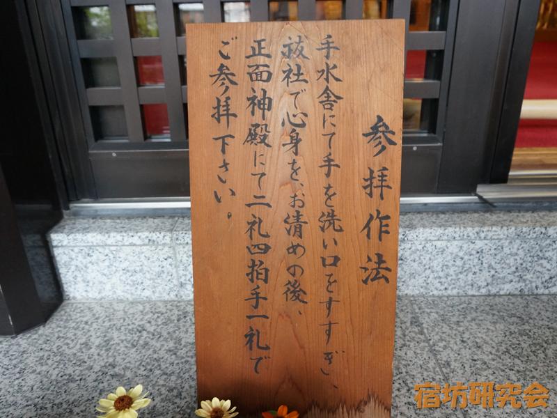 出雲大社東京分祠のお参り作法
