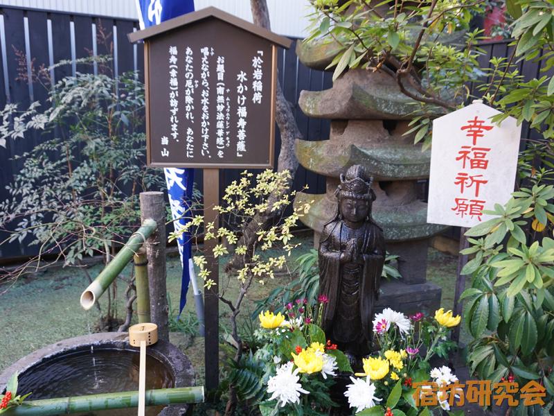 陽運寺の水かけ福寿菩薩