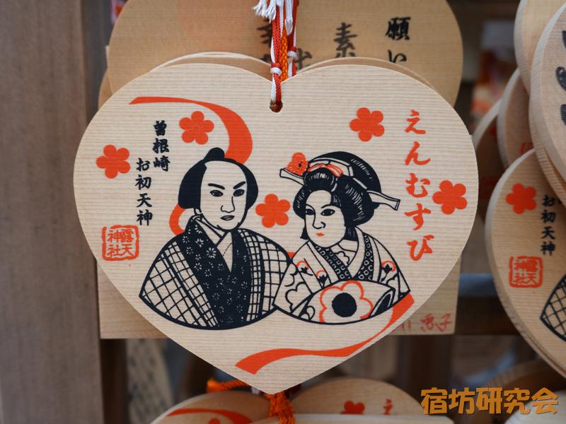露天神社『えんむすび絵馬』