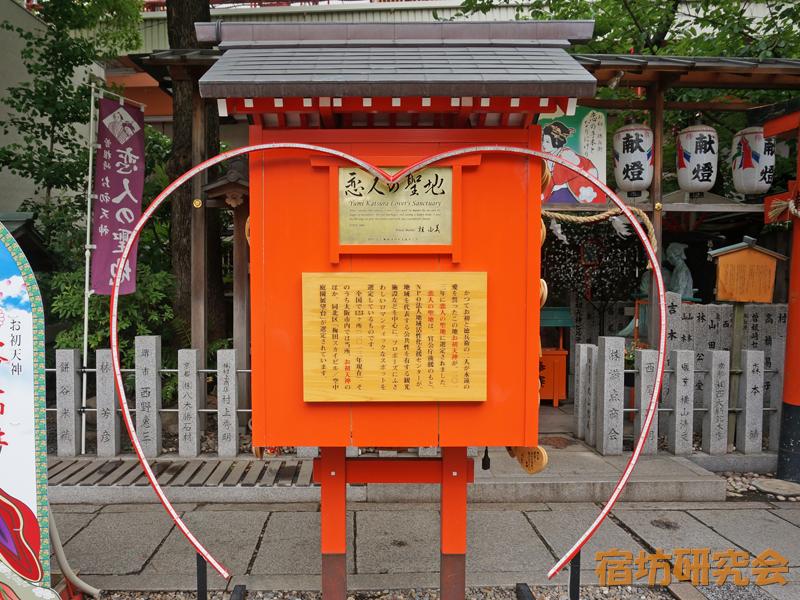 露天神社の恋人の聖地モニュメント