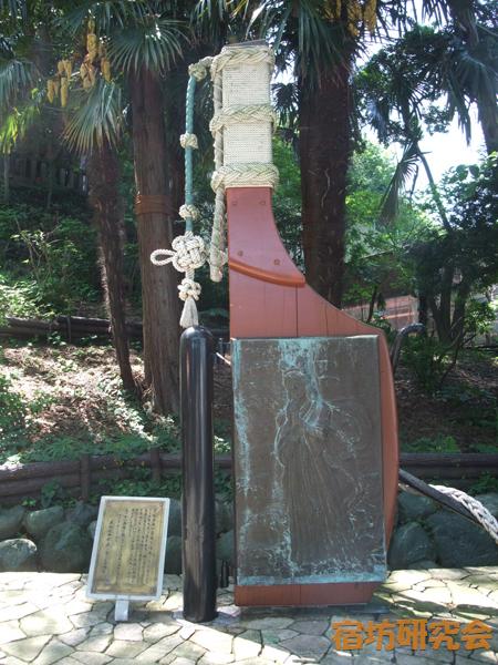 走水神社の弟橘媛命碑