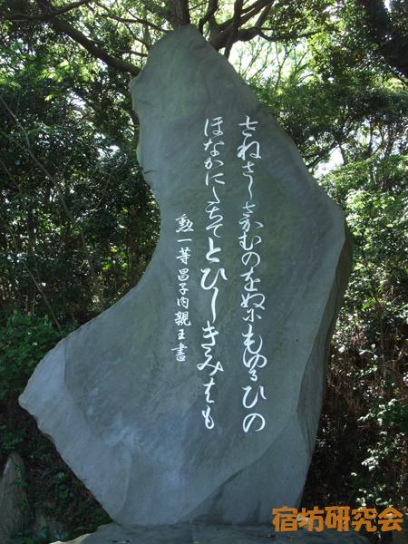 走水神社の弟橘媛命記念碑