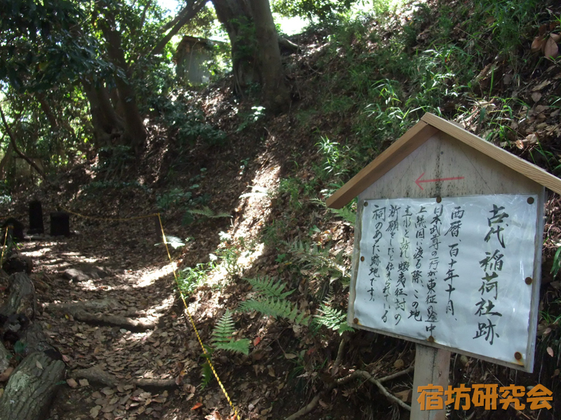 走水神社の古代稲荷社跡