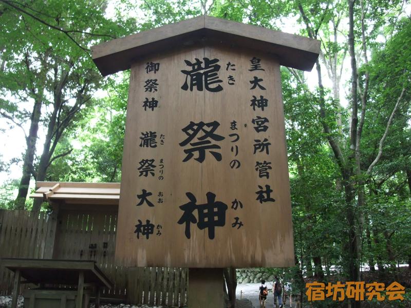 伊勢神宮(内宮)の瀧祭神
